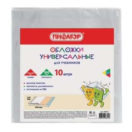 Обложки для учебников Пифагор ПВХ универсальные, 230x450 мм, 10 шт.