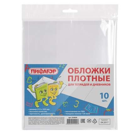 Обложки для тетради и дневника Пифагор ПВХ прозрачные, 213х355 мм, 10 шт.
