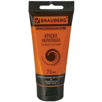 Краска акриловая художественная Brauberg Art Classic оранжево-желтая, туба 75 мл