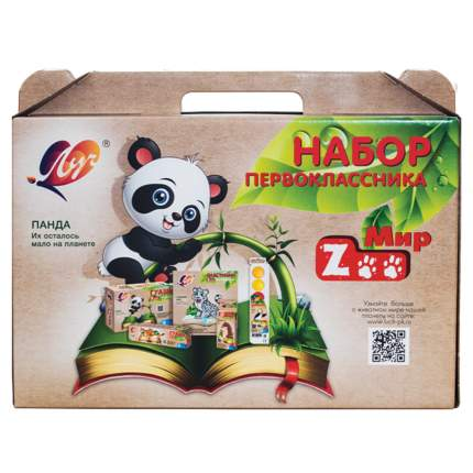 Набор для Первоклассника в подарочной упаковке ЛУЧ ZOO, 45 предметов