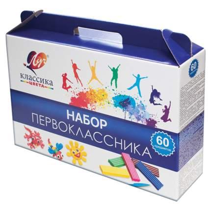 Набор для Первоклассника в подарочной упаковке ЛУЧ Классика, 60 предметов