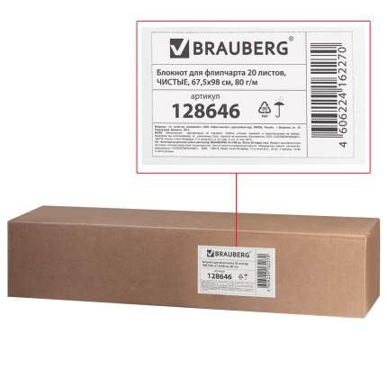 Блокнот для флипчарта Brauberg 20 листов, чистые, 67,5х98 см