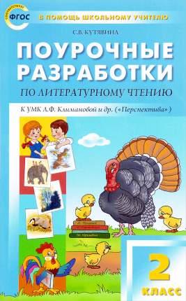 Поурочные разработки по литературному чтению, 2 класс, ФГОС, 3-е издание