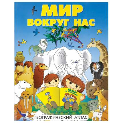 Атлас детский географический DMB Мир вокруг нас, 72 стр.