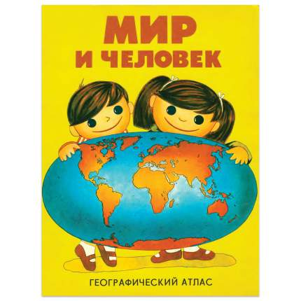 Атлас детский географический DMB Мир и человек, 72 стр.