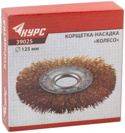Корщетка дисковая прямая, 125 мм КУРС 39025
