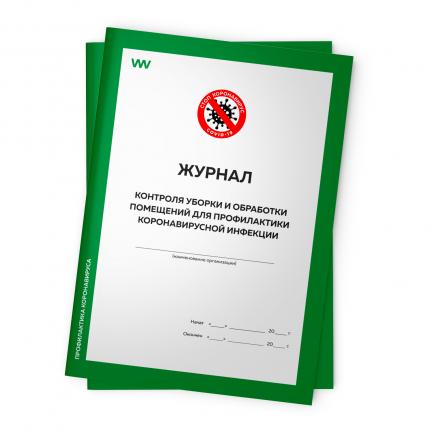 Комплект журналов контроля уборки и обработки помещений для профилактики коронавируса