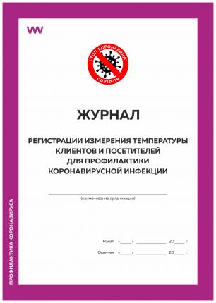 Журнал регистрации измерения температуры посетителей и клиентов д\профилактики Докс Принт