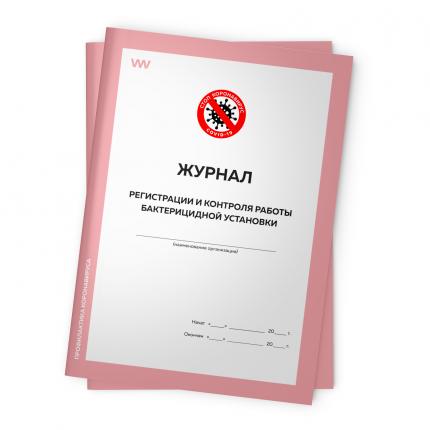 Комплект журналов регистрации и контроля работы бактерицидной установки, 2 шт