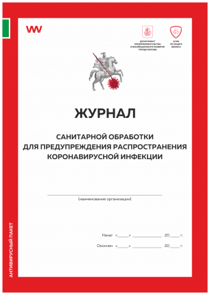 Журнал санит обработ д/предупр распр коронав инф форма из антив пакета Деп предприн Москвы