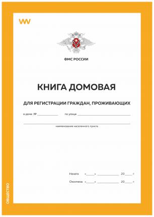 Книга домовая, форма 11, ФМС России, Докс Принт