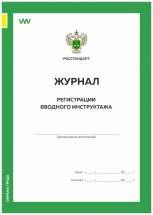 Журнал регистрации вводного инструктажа, форма А.4, ГОСТ 12.0.004-2015, Росстандарт