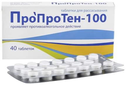 Пропротен-100 таб д/рассас №40