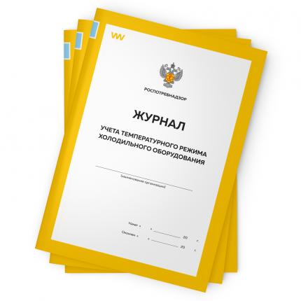 Комплект журналов учета темпер режима холодил оборудов 3шт Прил№2 к СанПиН 2.3/2.4.3590-20