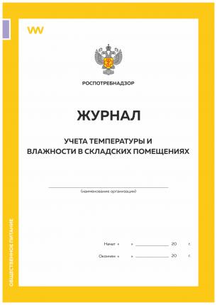Журнал учета температуры и влажности в складск помещениях Прил №3 к СанПиН 2.3/2.4.3590-20