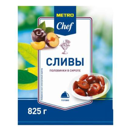 Слива Metro Chef половинки в сиропе 825 г