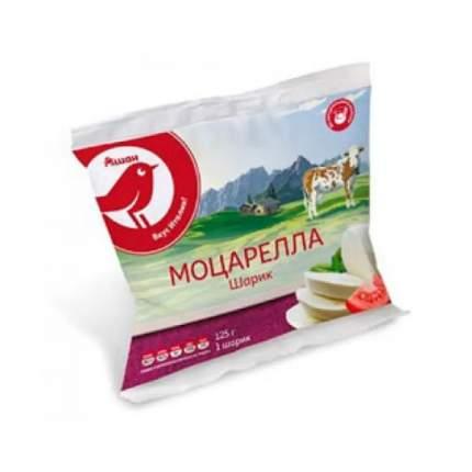 Сыр АШАН Моцарелла шарик 45% 125 г