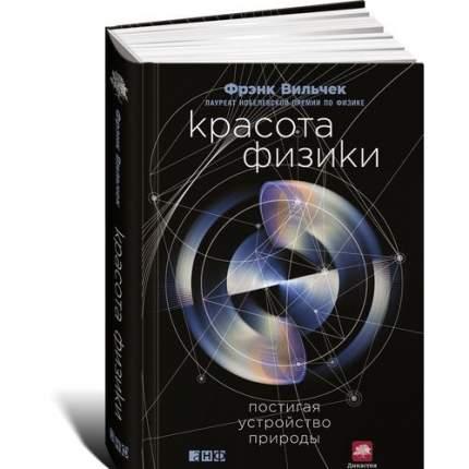 Книга Красота физики: Постигая устройство природы
