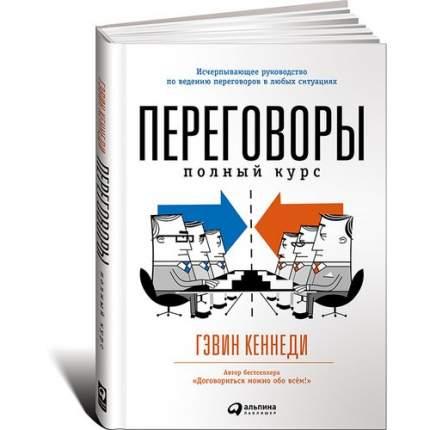 Книга Переговоры: Полный курс