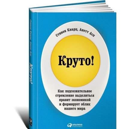 Книга Круто! Как подсознательное стремление выделиться правит экономикой и формирует об...