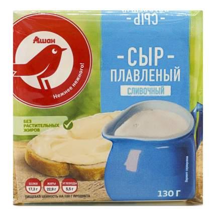 Плавленый сыр АШАН сливочный 45% 8 ломтиков 130 г