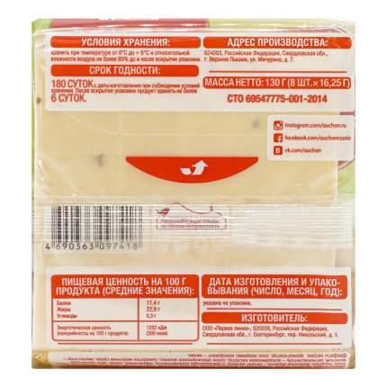 Плавленый сыр АШАН с ветчиной 45% 8 ломтиков 150 г