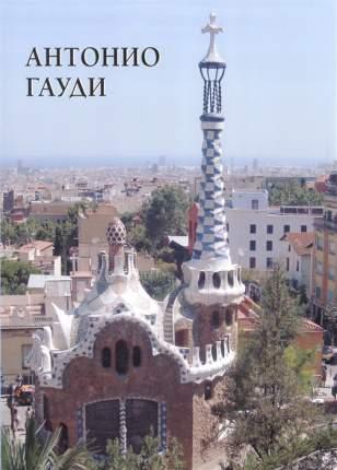 Книга Антонио Гауди