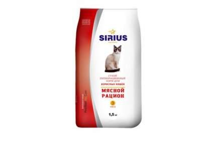 Сухой корм для кошек SIRIUS, мясной рацион, 1,5кг