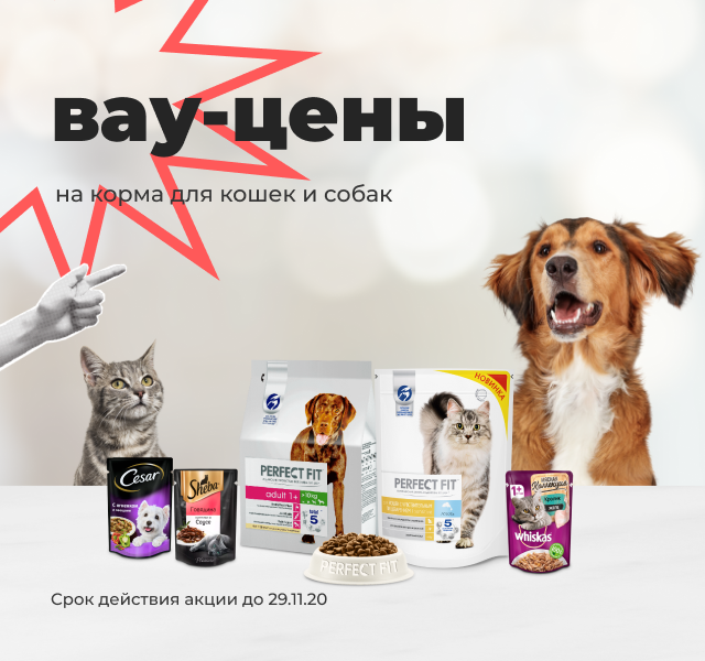 ВАУ цены на корма для кошек и собак!