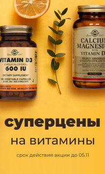 суперцены на витамины
