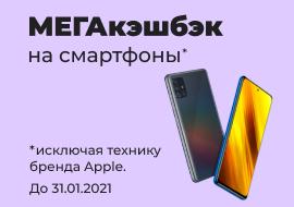 Мегакэшбэк на смартфоны, кроме Apple