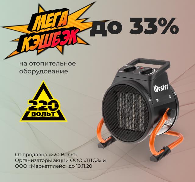 Кэшбэк до 33% от 220 Вольт на отопительное оборудование