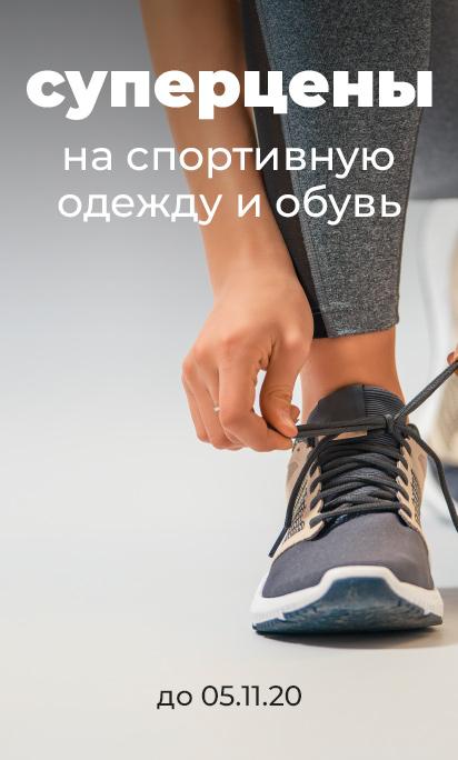 Суперцены на спортивную одежду
