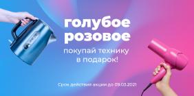 Голубое-розовое. Техника в подарок до 09.03.2021