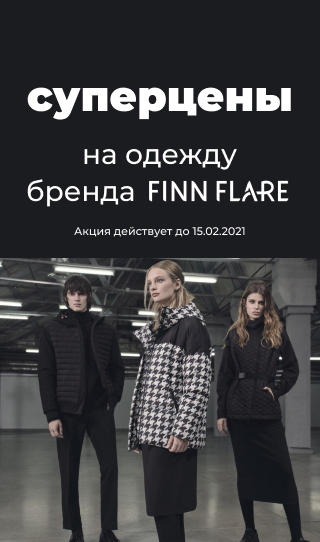 одежда, обувь, аксессуары от Finn Flare