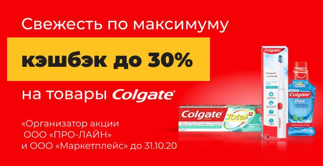кешбэк до 30% на товары Colgate