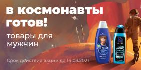 В космонавты готов - товары для мужчин от Fa, Syos, Shwarzkopf