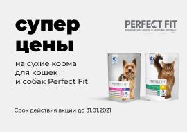 Суперцены на сухие корма для кошек и собак от Perfect Fit до 31.01.2021