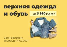 Верхняя одежда и обувь до 3990 рублей