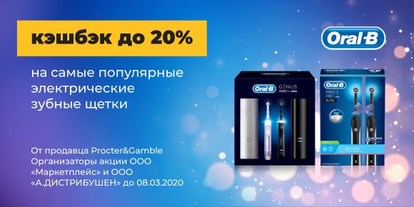 20% кэшбэком на самые популярные электрические зубные щетки от Oral-B 03.02-08.03