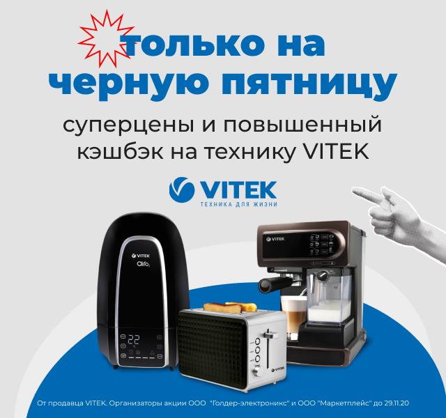 Cуперцены и повышенный кэшбэк на технику VITEK