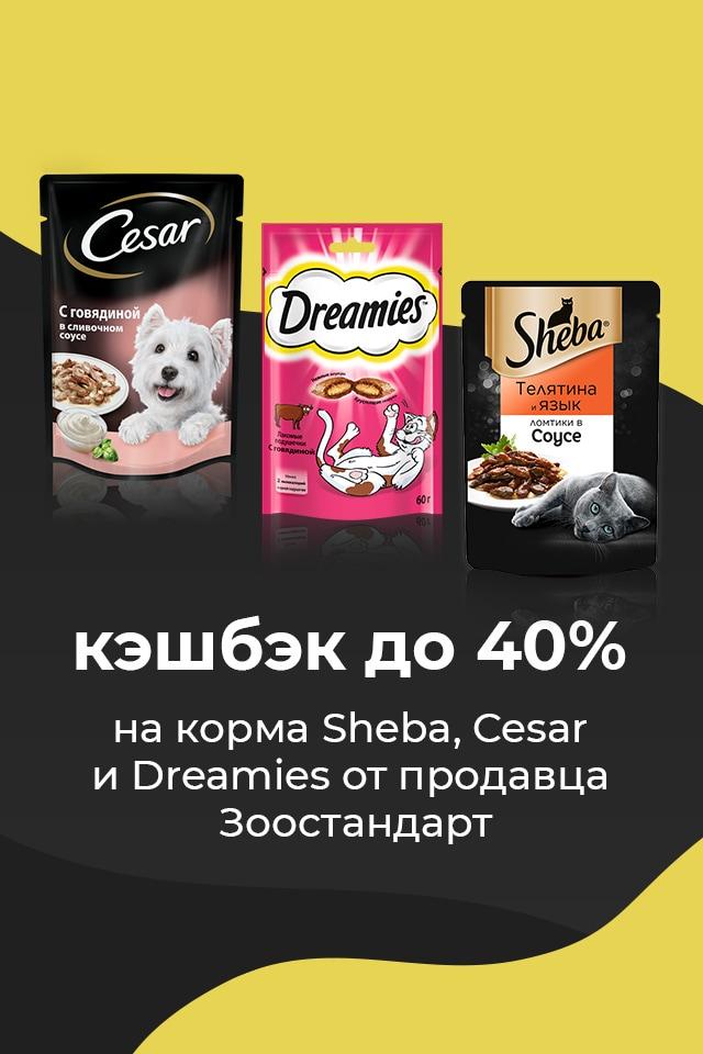 Акция: на корма Sheba, Cesar и Dreamies от продавца Зоостандарт. Кэшбэк до 40%.