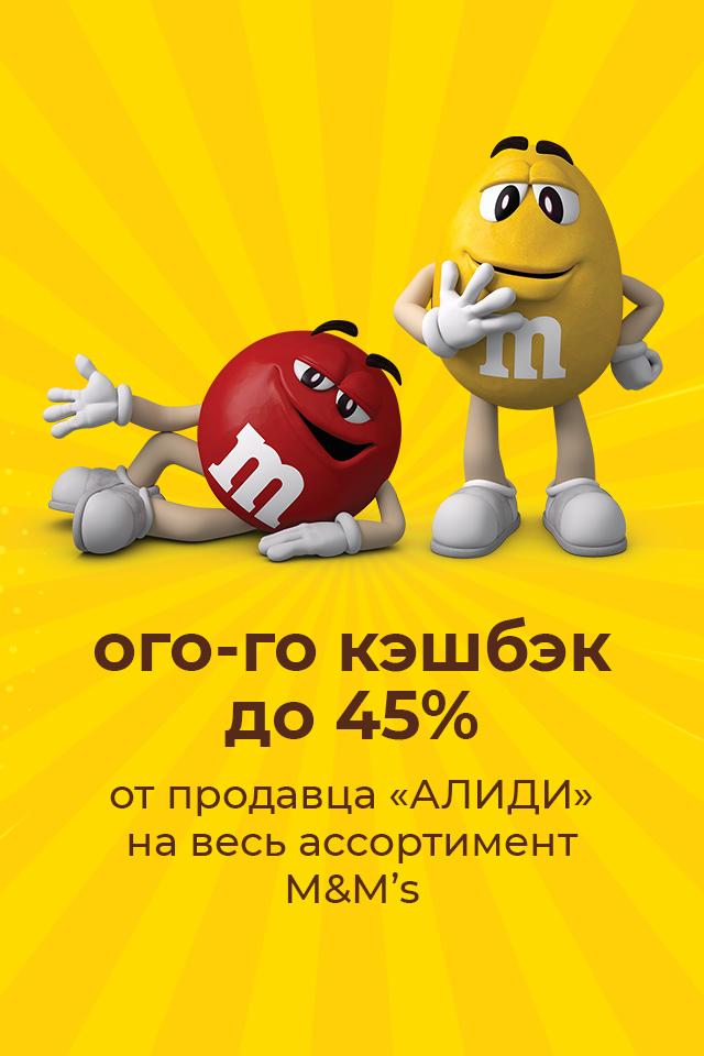Акция: M&M's от продавца Алиди на весь ассортимент. Ого-го кэшбэк до 45%.