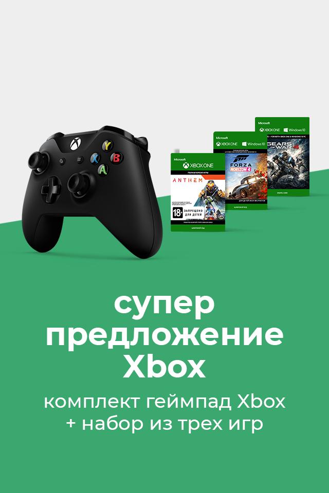 Акция: Xbox.супер предложение. Комплект геймпад Xbox + набор из трёх игр.