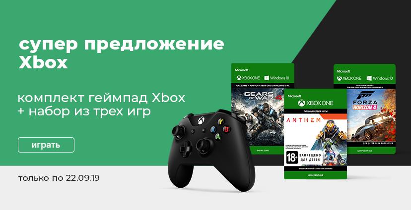 Акция: супер предложение от Xbox: комплект геймпад Xbox + набор из трёх игр. Только по 22.09.2019г.